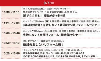 予定表 9月1日.png
