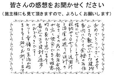 完成見学会アンケート.jpg