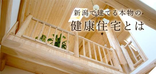 新潟で建てる本物の健康住宅とは
